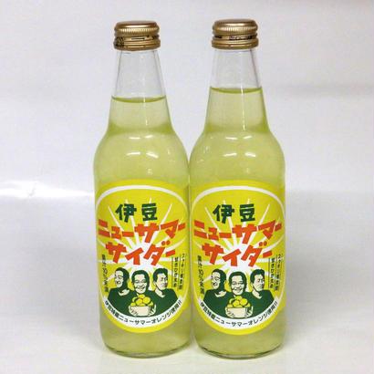 伊豆ニューサマーサイダー(2本セット)