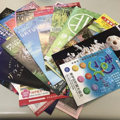 【紙で迷う楽しみ】伊豆観光パンフレットセット(20観光施設分)※送料無料