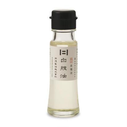 純正 菜種白絞油(45g)