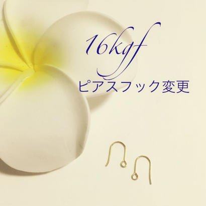 16kgf変更(ピアス)