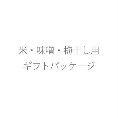 米・味噌・梅干し用ギフトパッケージ