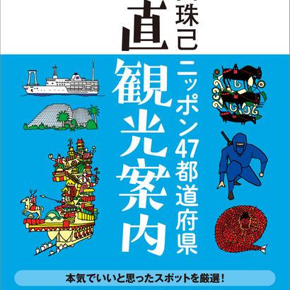 【サイン本】宮田珠己『ニッポン47都道府県正直観光案内』