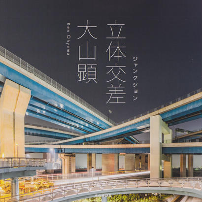【サイン本】立体交差