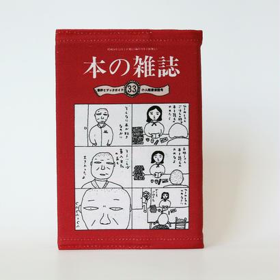 文庫ブックカバー(本の雑誌表紙/33号柄)