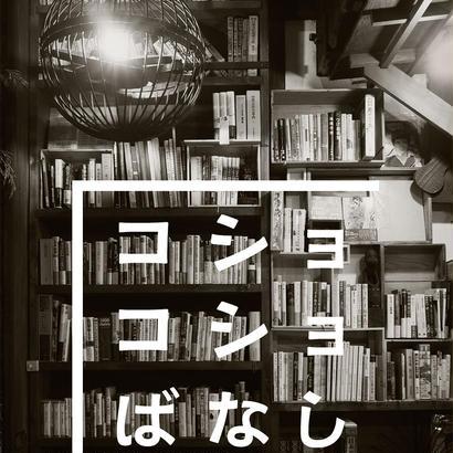 【予約・サイン本】荻原魚雷『古書古書話』