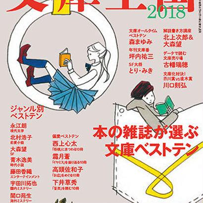 おすすめ文庫王国2018