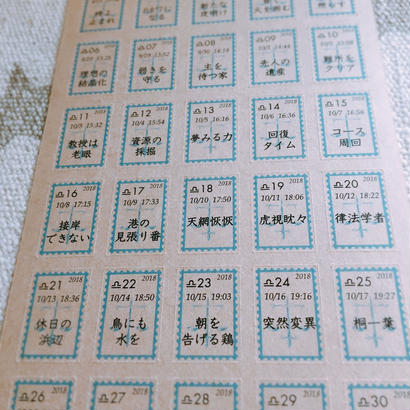 切手風シール #サビアンシンボル物語  「第7集 天秤座」クラフト紙バージョン