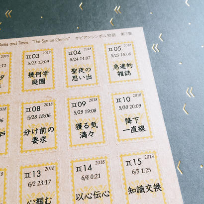 切手風シール #サビアンシンボル物語  「第3集 双子座」クラフト紙バージョン