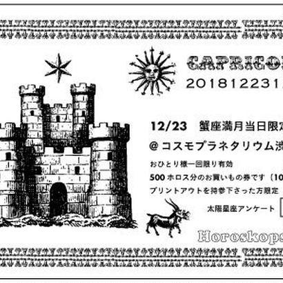 12/23 コスモプラネタリウム渋谷で使えるお買いもの券(500ホロス)