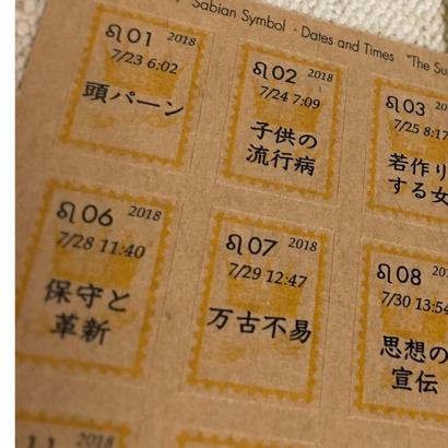 切手風シール #サビアンシンボル物語  「第5集 獅子座」クラフト紙バージョン
