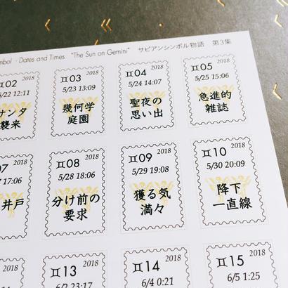切手風シール #サビアンシンボル物語  「第3集 双子座」ホワイト