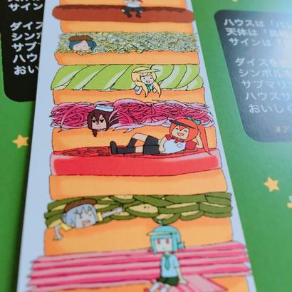 #アストロダイス でサンドイッチつくろう~ 特製ポスカ(カードのみ)