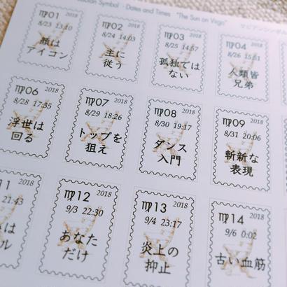 切手風シール #サビアンシンボル物語  「第6集 乙女座」ホワイト