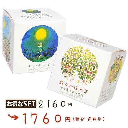 満月茶+森のかほり茶「自然の恵みセット」