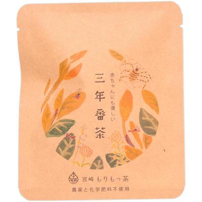 【赤ちゃんにも優しい】三年熟成番茶(ミニパック)