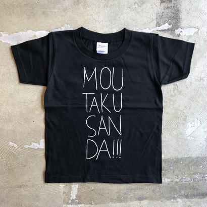 MOUTAKUSANDA!!! KIDS Tee (ブラック)