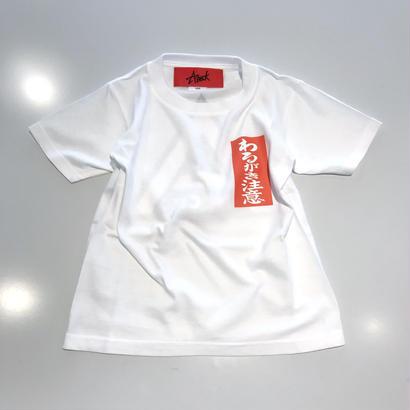 "ABECK  ""わるがき注意 TEE(KIDS)"" (ホワイト)"