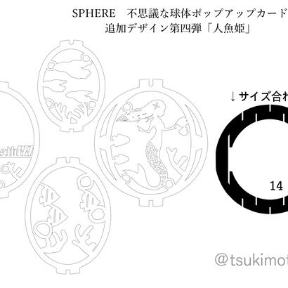 【型紙配布】追加デザイン第四弾「人魚姫」
