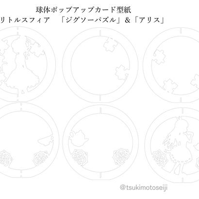 【型紙配布】 リトルスフィア 『ジグソーパズル』&『アリス』
