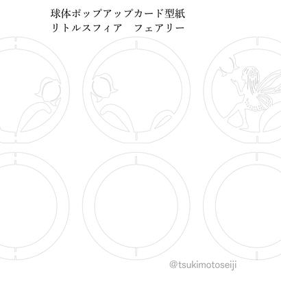 【型紙配布】 リトルスフィア 『フェアリー』&『無地』