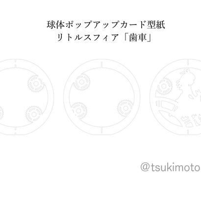 【型紙配布】 リトルスフィア『歯車』