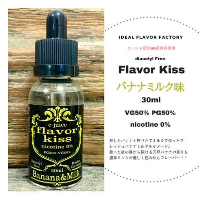 送料無料 VAPE 電子タバコ 国産 リキッド 爆煙  Flavor Kiss  バナナミルク 30ml