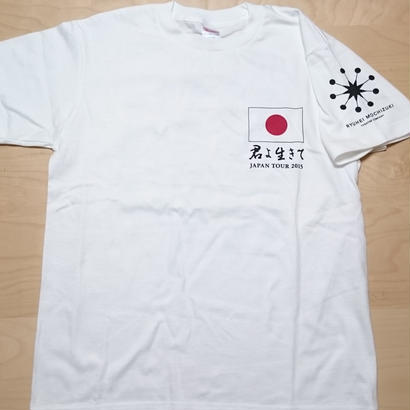 君よ 生きて 白Tシャツ