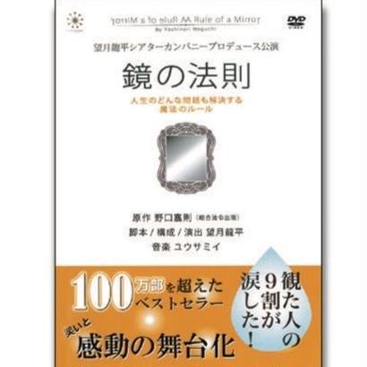 DVD「鏡の法則」お買い上げで舞台公演パンフレットをプレゼント
