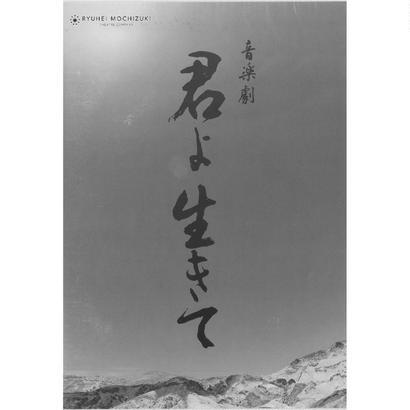 DVD「君よ 生きて」初演版 ※期間限定!!