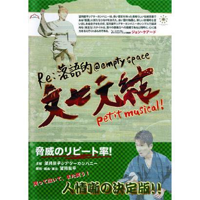 DVD「落語的 empty space『文七元結petit musical!』」