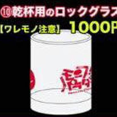 モンスター★パラダイス /乾杯用のロックグラス
