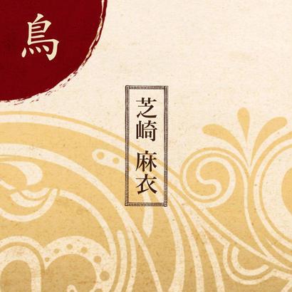 芝崎 麻衣/2nd Single -鳥-