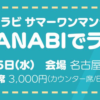 【チケット・指定席】キャツラビ サマーワンマンライブ 「夏だ!HANABIでランデブー」