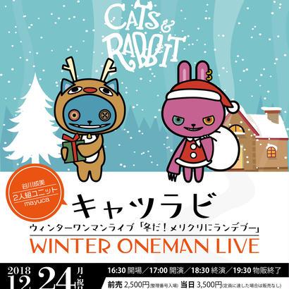 【スポンサーチケット】キャツラビウィンターワンマンライブ 「冬だ!メリクリにランデブー」