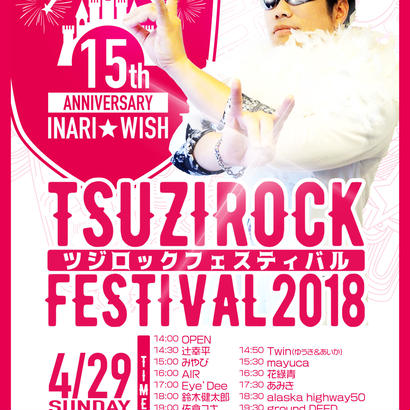 15th Anniversary The Year of  Inari Wish 「ツジロックフェスティバル2018」