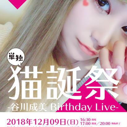 電子チケット【自由席】Missing vol.104 -猫誕祭- 谷川成美 Birthday Live