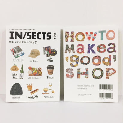 『IN/SECTS』Vol. 9  特集  いいお店のつくり方2