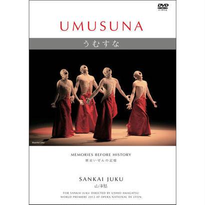 うむすな [DVD-NTSC版]日本、北米、カナダなどに対応