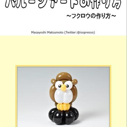 【Free】Instructions for making a owl using latex balloons