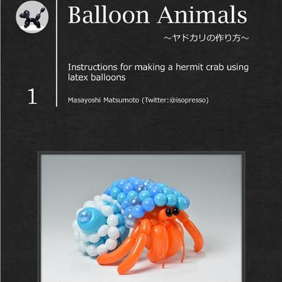 Instructions for making a hermit crab using latex balloons