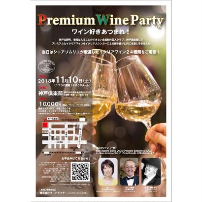 プレミアム ワインパーティ ~ワイン好きあつまれ!~