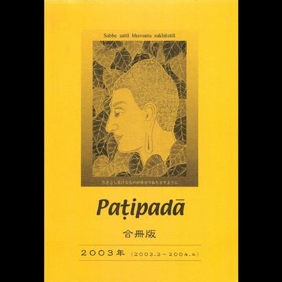『パティパダー PAṬIPADĀ』2003年合冊版(March 2003-April 2004)Vol.9-No.97-Vol.10-No.110