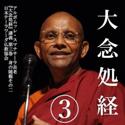 スマナサーラ長老の「大念処経」講義 03 身の随観2(MP3音声)