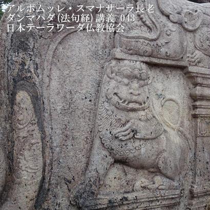 スマナサーラ長老のダンマパダ講義 043(MP3音声)