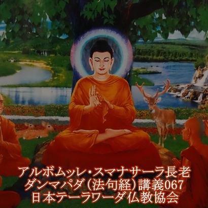 スマナサーラ長老のダンマパダ講義067(MP3音声)