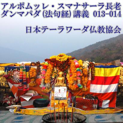 スマナサーラ長老のダンマパダ講義 013-014(MP3音声)