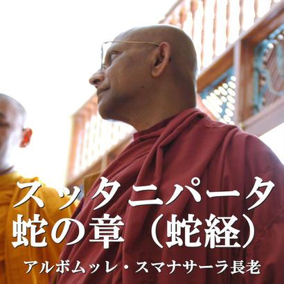 スッタニパータ蛇の章「蛇経」(MP3音声zip圧縮)
