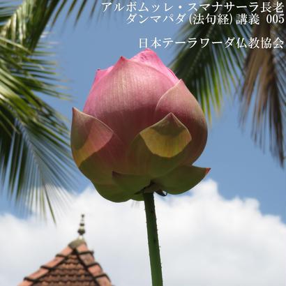 スマナサーラ長老のダンマパダ講義 005(MP3音声)