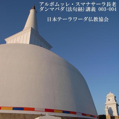 スマナサーラ長老のダンマパダ講義 003-004(MP3音声)