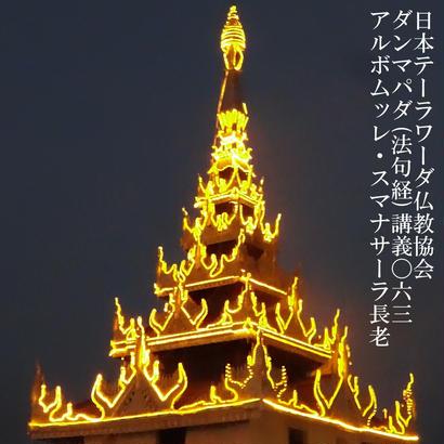スマナサーラ長老のダンマパダ講義063(MP3音声)